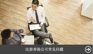 注册香港公司常见问题-佐晟企业管理