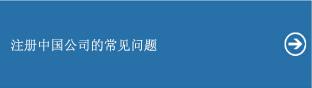 注册中国公司常见问题-佐晟企业管理